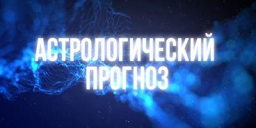 АСТРОЛОГИЧЕСКИЙ ПРОГНОЗ (09.04)