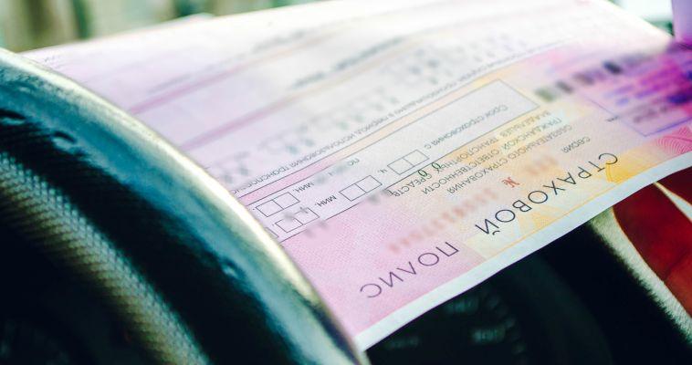 Как получить страховку после ДТП?