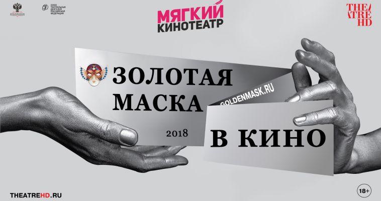 «Иванов».  «Золотая маска» в Мягком кинотеатре!