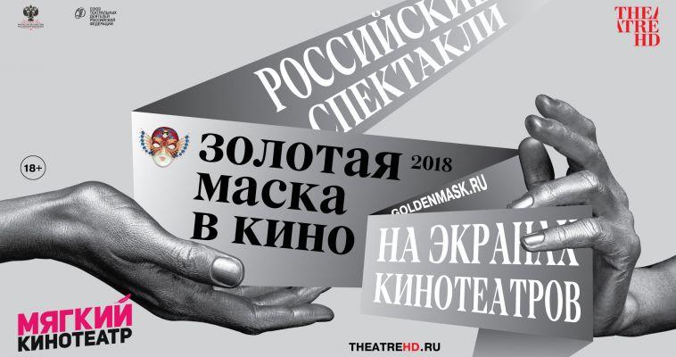 """Тимофей Трибунцев: """"Барабаны в ночи"""".   «Золотая маска» в Мягком кинотеатре!"""