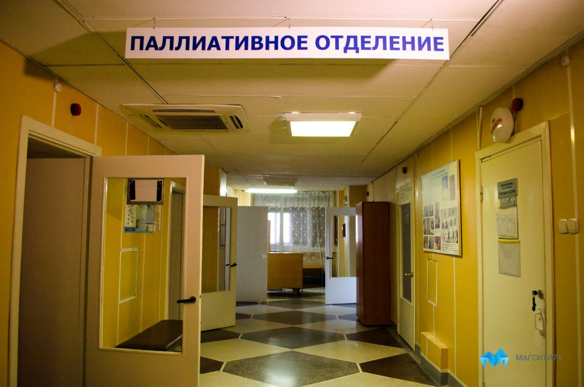 В регионе открылось самое крупное отделение паллиативной помощи