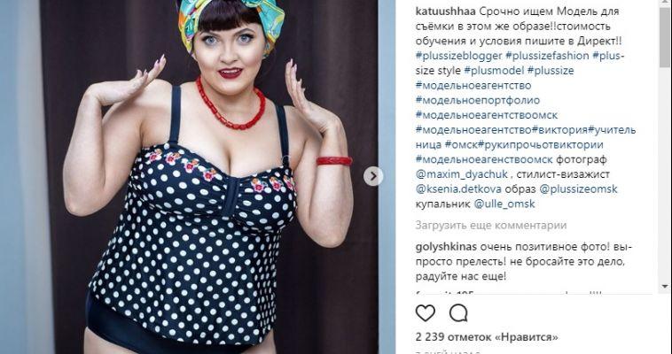 #учителятожелюди. Омскую учительницу поддержали коллеги со всей России