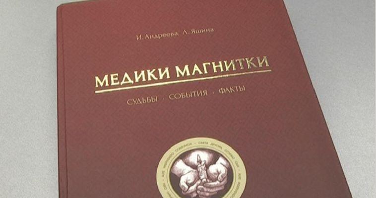 О магнитогорских медиках написали книгу