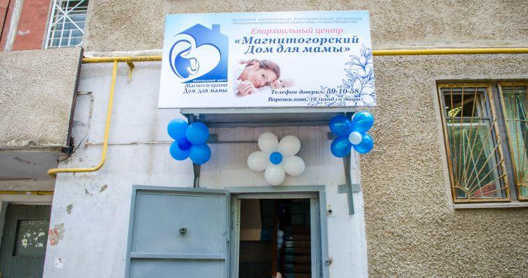 «Дом для мамы» приобрел новое помещение