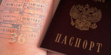 Как получить паспорт со скидкой?