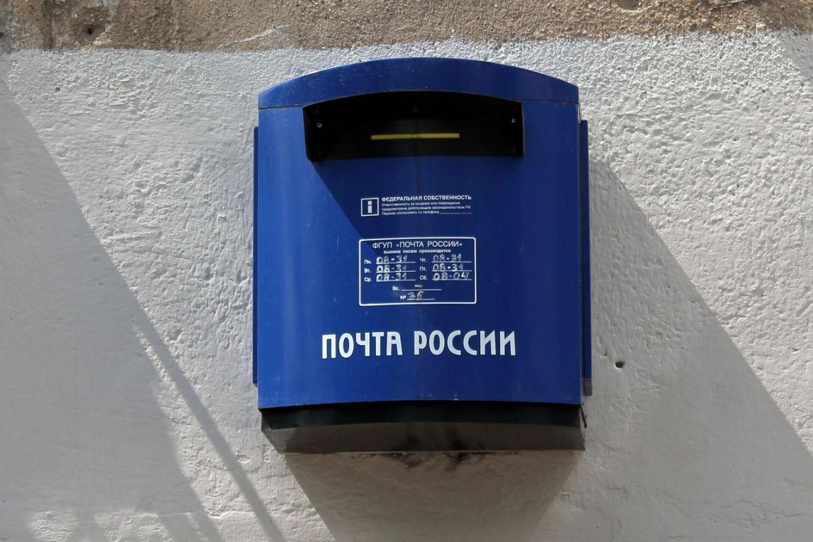 Магнитогорцы похитили имущество почтальонов