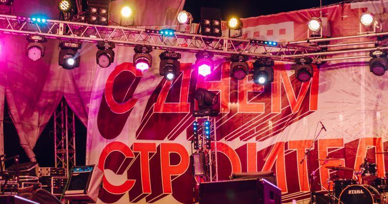 В Магнитогорске широко отметили праздник строителей