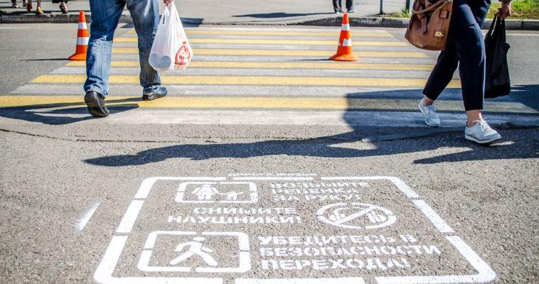 Пешеходы, смотрите под ноги! В Магнитогорске дан старт новому проекту по безопасности дорожного движения