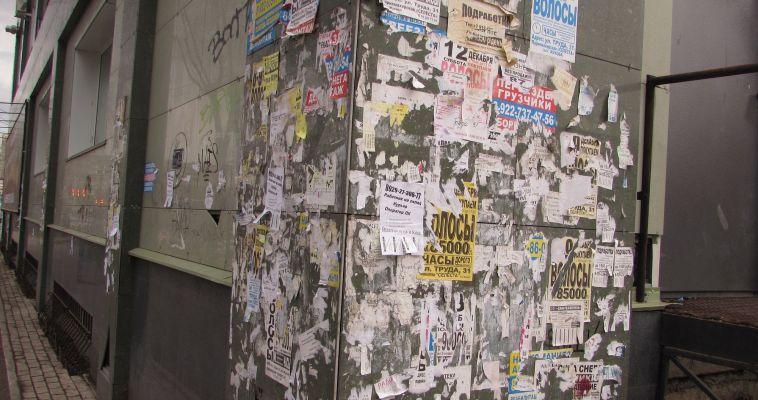 Клеить запрещено! В Магнитогорске борются с незаконной рекламой
