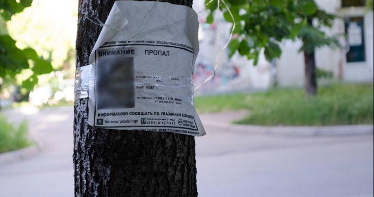 Волонтеры просят помочь найти мужчину со шрамом