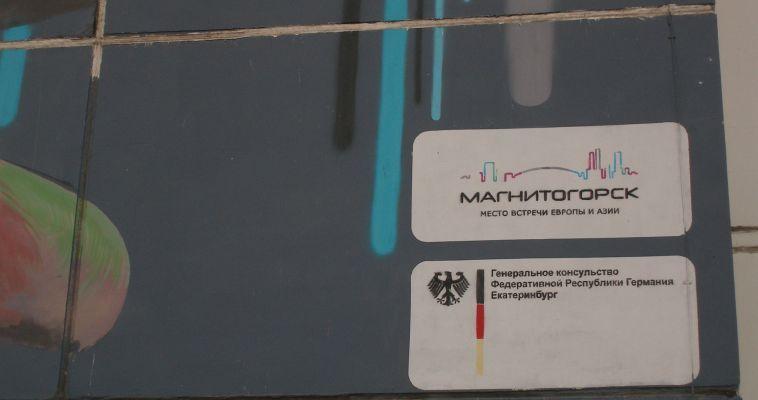 Коммунальщики внесли свои штрихи в граффити художников