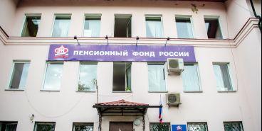 В Магнитогорске ПФР присваивал страховую пенсию инвалида