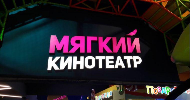 Афиша октября: TheatreHD в Мягком кинотеатре!