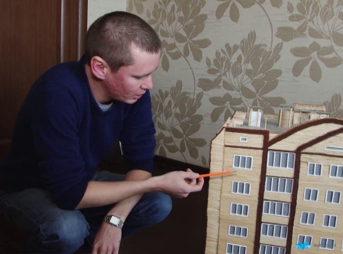 Южноуралец построил пятиэтажный дом из спичек
