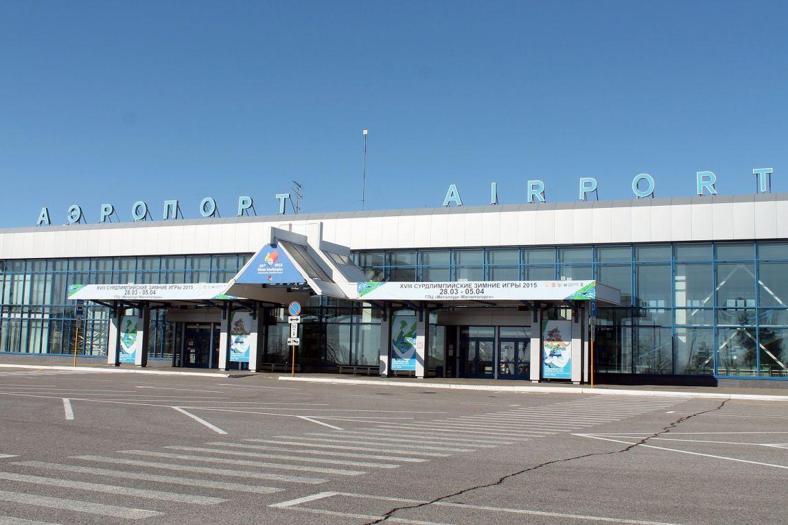Магнитогорский аэропорт собираются продавать