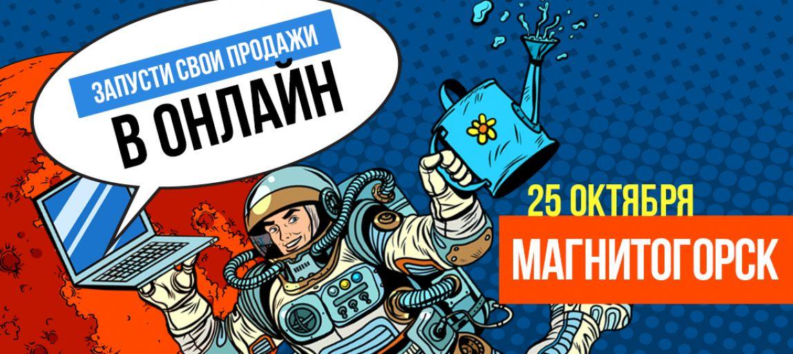 Вся правда об интернет-магазинах на бесплатном семинаре в Магнитогорске