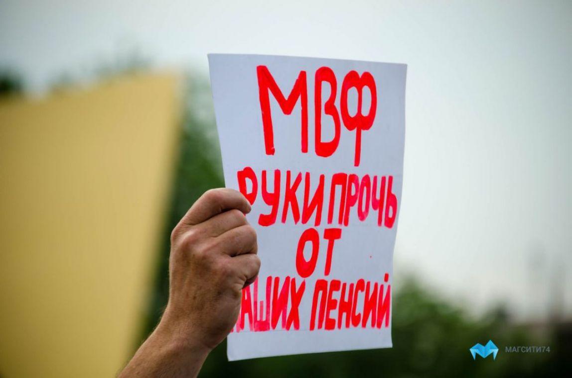 В Магнитогорске появился пострадавший от пенсионной реформы
