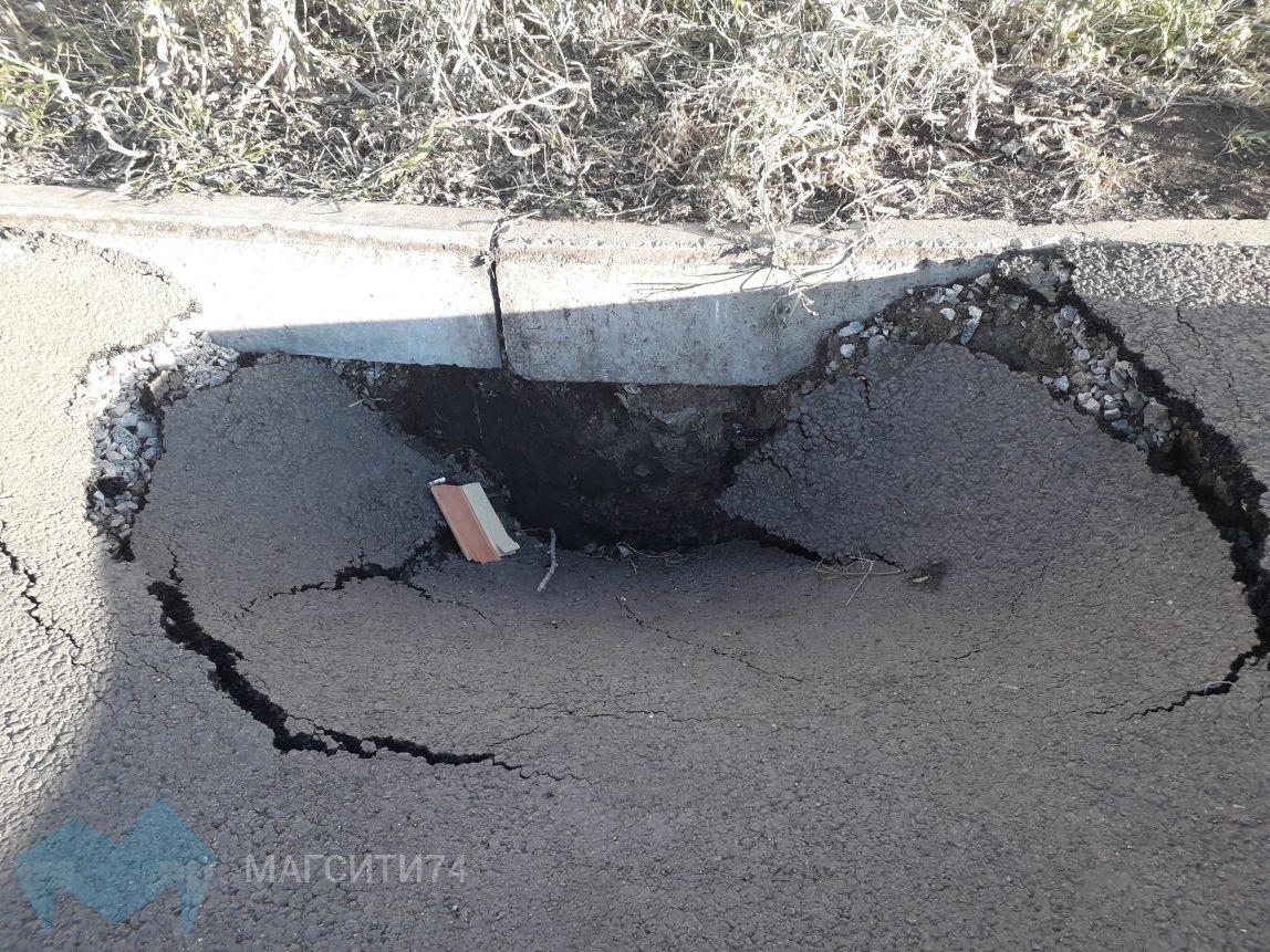 В Магнитогорске около многоэтажки провалился асфальт