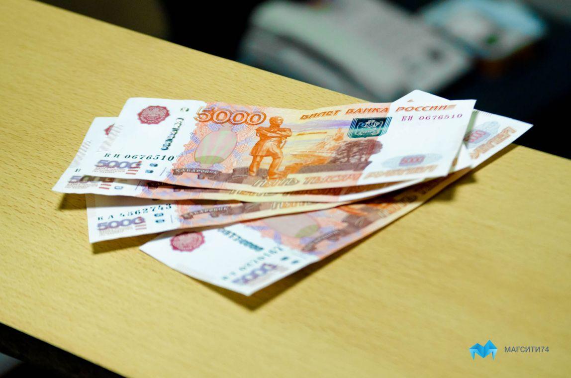 В Челябинской области стало больше фальшивых денег