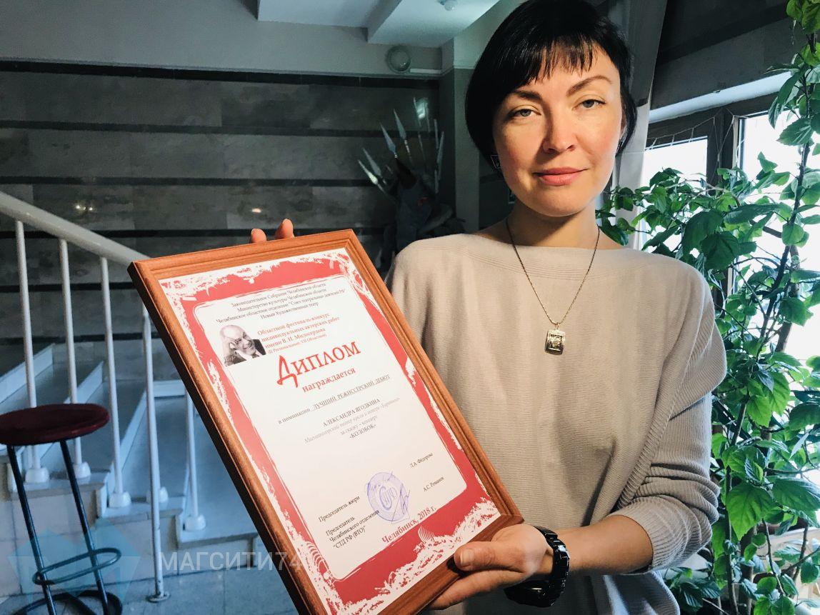 Режиссерский дебют магнитогорской актрисы оценили на региональном конкурсе