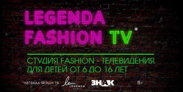 LEGENDA FASHION TV - ИТОГОВЫЙ ФИЛЬМ