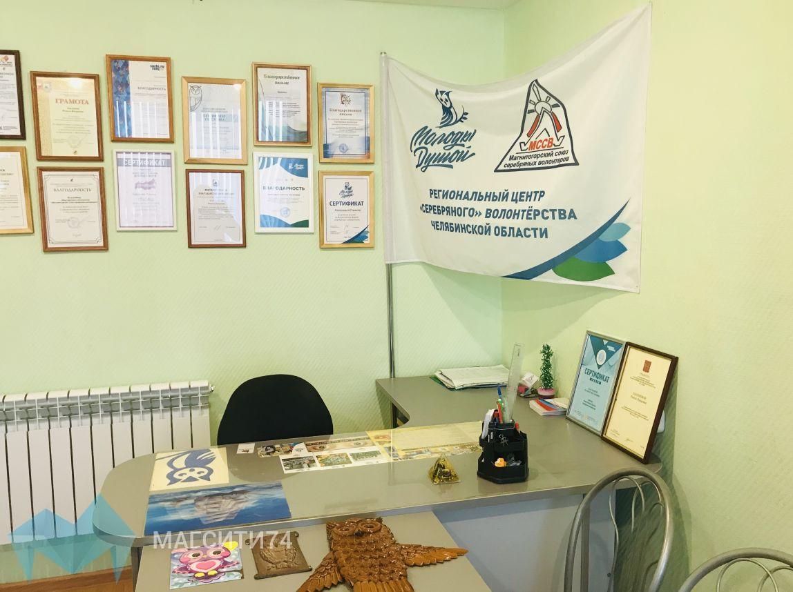 В Магнитогорске открылся региональный центр «серебряных» волонтеров