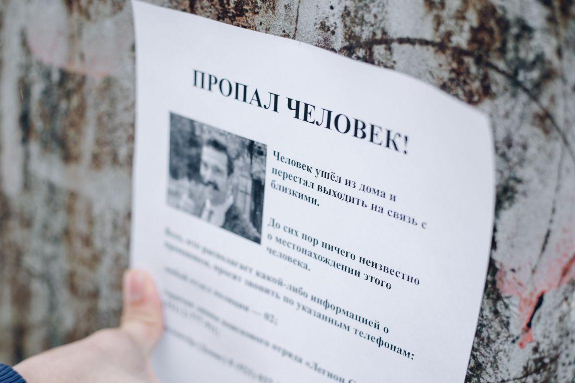 Волонтеры разыскивают девушку с веснушками