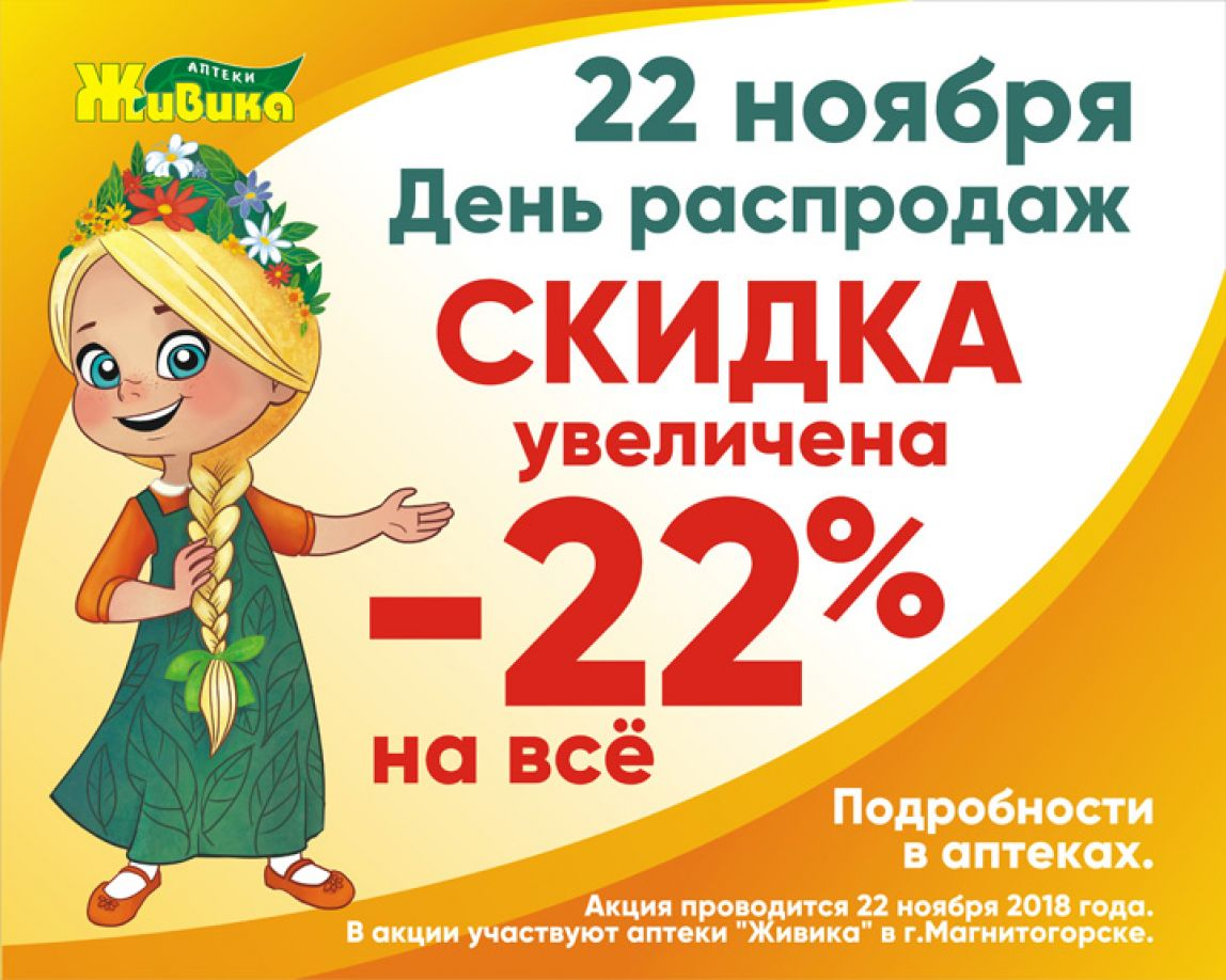 22 ноября – распродажа лекарств в «Живике»