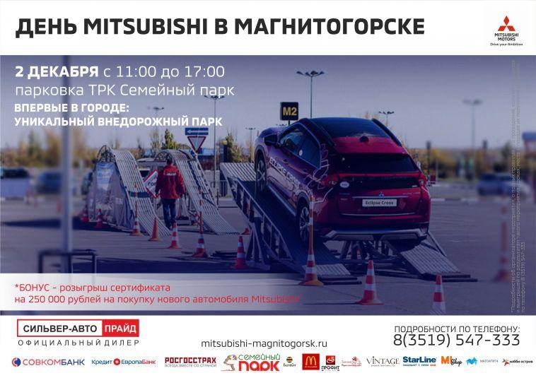Самое ожидаемое событие декабря  – День Mitsubishi в Магнитогорске!