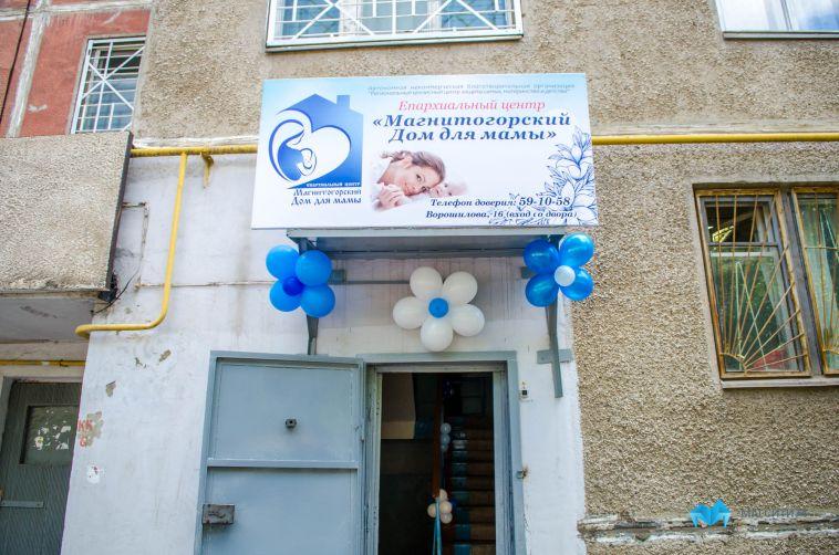 «Дом для мамы» откроется в бывшем общежитии
