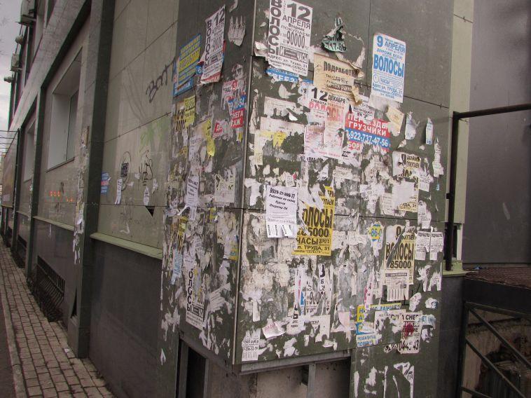 Магнитогорск заполонили рекламные листовки