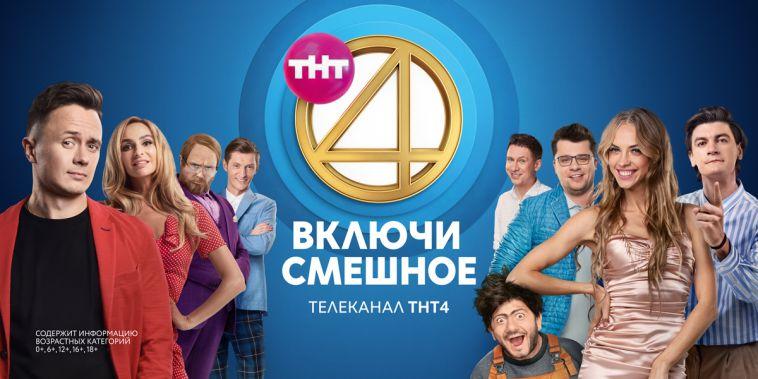 ТНТ4 стал доступен в Магнитогорске