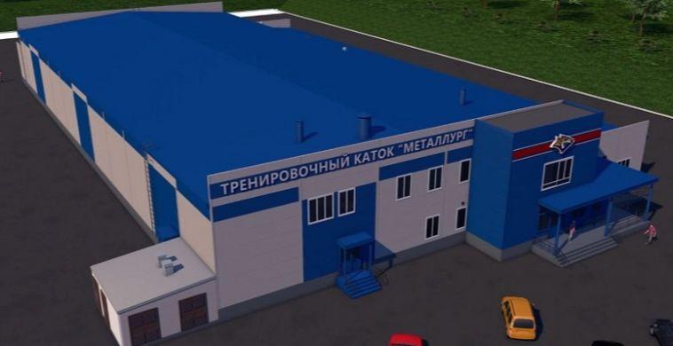 У арены «Металлург» построят тренировочный каток