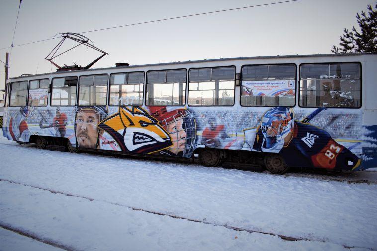 В Магнитогорске на линию вышел хоккейный трамвай