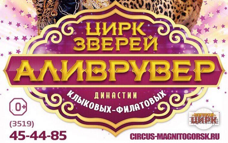 Более 60 животных на арене магнитогорского цирка!