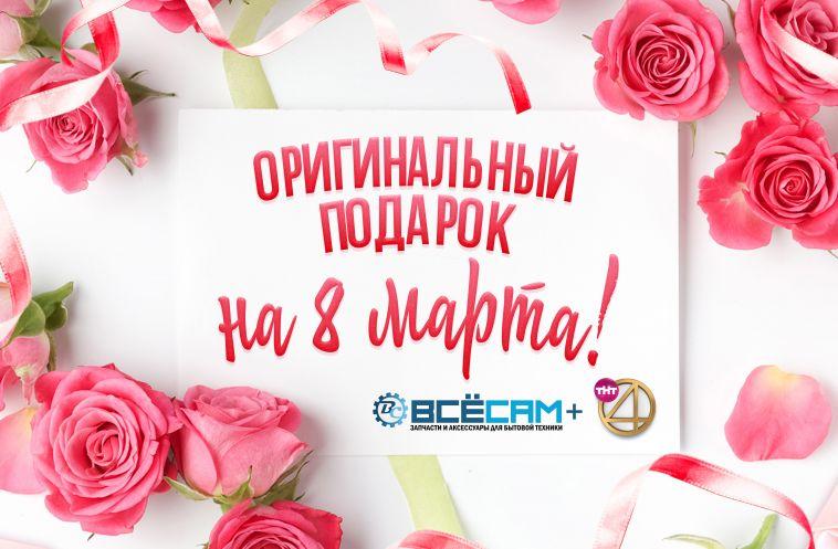 Видеопоздравления от горожан уже в эфире «ТНТ4»!