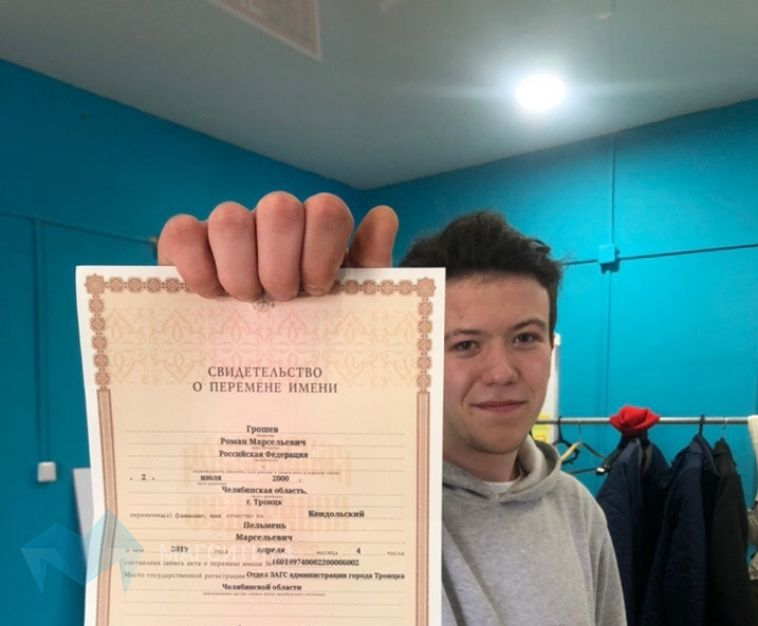 Роман стал Пельменем: юноша из Троицка сменил имя в паспорте