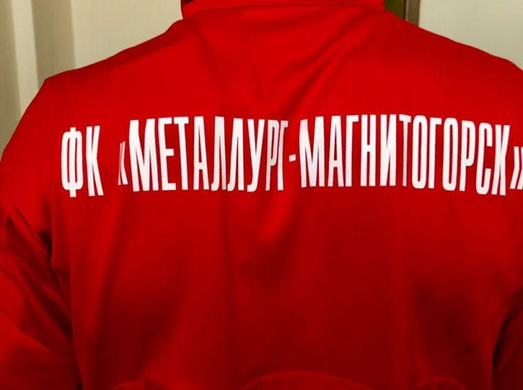 Магнитогорские футболисты презентовали новую форму