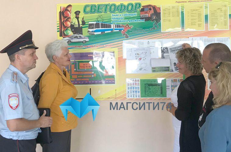 Госавтоинспекция проверила школы на готовность обучать детей ПДД