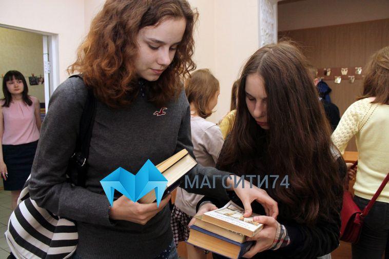 В Магнитогорске пройдёт общероссийская акция «Книжный круговорот»
