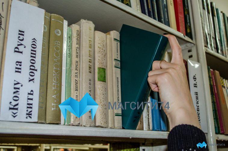 Услугами городских библиотек пользуется каждый четвёртый магнитогорец