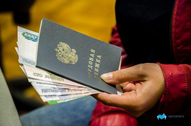 ВЧелябинской области утвердили новый МРОТ