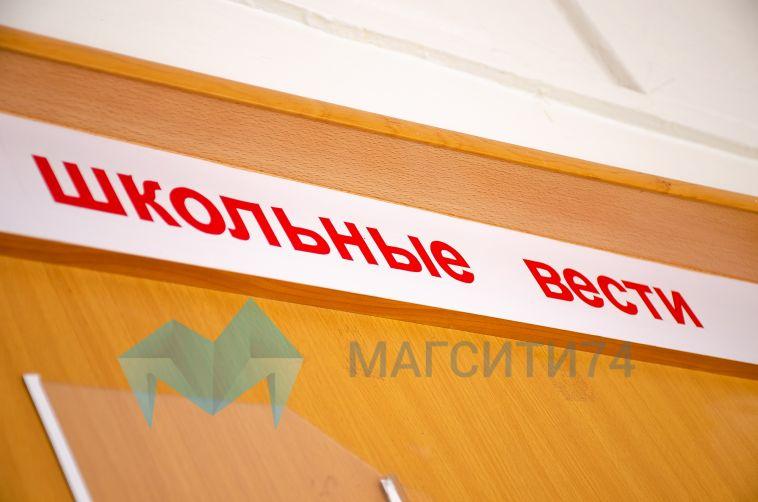 Челябинское предприятие спроектирует школу для Магнитогорска