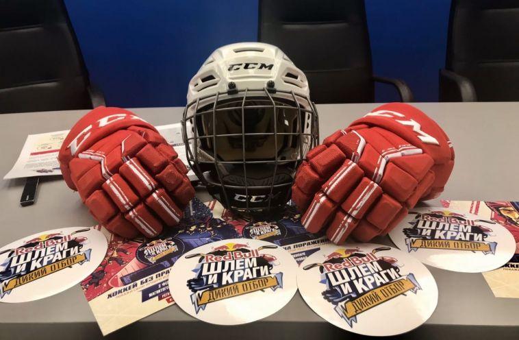 Любителям хоккея предлагают достать шлемы и краги