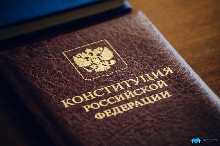 Конституционный суд РФ принял решение по поправкам в основной закон