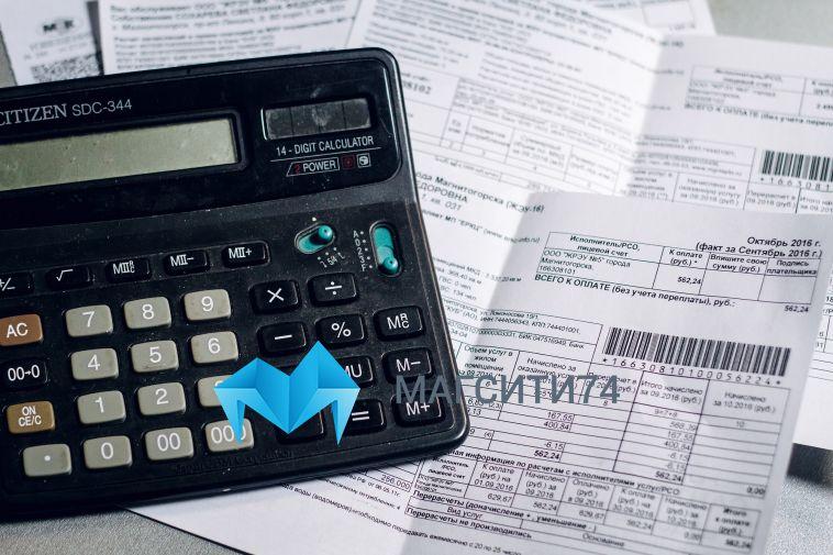 На сколько вырастут коммунальные платежи в Челябинской области с 1 июля?