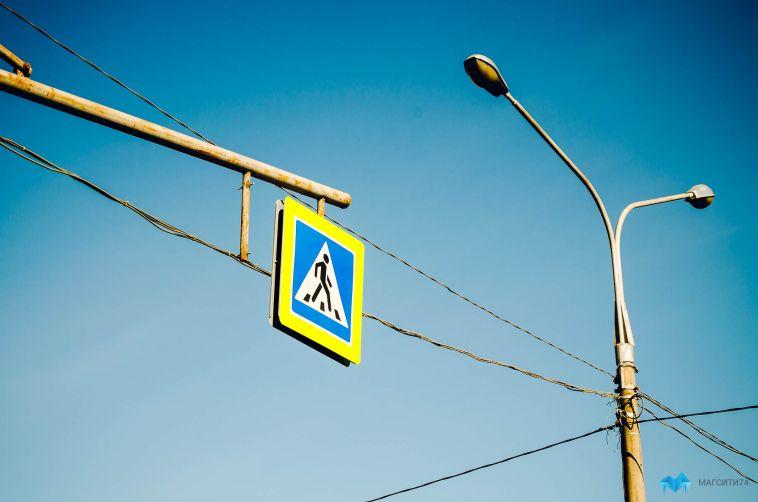 На улицах Магнитогорска появится около четырёхсот новых дорожных знаков