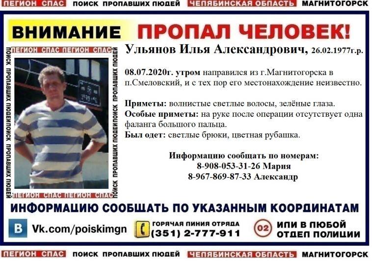 Уехал из города в Смеловский  и пропал. В Магнитогорске разыскивают мужчину