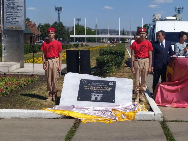 В Магнитогорске состоялась закладка первого камня стелы «Город трудовой доблести»
