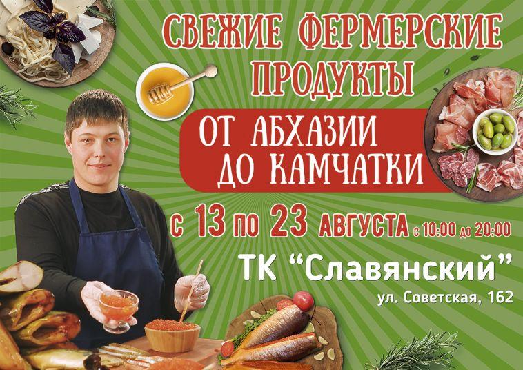 Устройте себе праздник! Магнитогорцев приглашают на необыкновенную выставку домашних хозяйств «от Абхазии до Камчатки»!